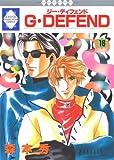 G・DEFEND(16) (冬水社・ラキッシュコミックス)