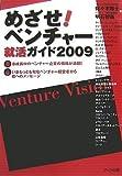 めざせ!ベンチャー—就活ガイド〈2009〉