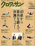 クロワッサン 2010年 11/10号 [雑誌]