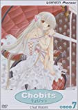 Chobits - Chat Room (Vol. 7)