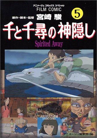 千と千尋の神隠し―Spirited away (5) (アニメージュコミックススペシャル―フィルム・コミック)