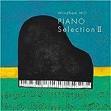 ピアノが好き~ウィンダム・ヒル・ピアノ・セレクションII