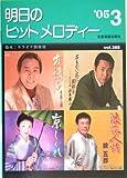 明日のヒットメロディー '05-3 vol.388