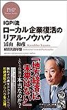 IGPI流 ローカル企業復活のリアル・ノウハウ (PHPビジネス新書)