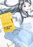 魔法遣いに大切なこと~夏のソラ~ (1) (角川コミックス・エース 209-1)