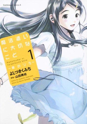 魔法遣いに大切なこと~夏のソラ~ (1) (角川コミックス・エース)