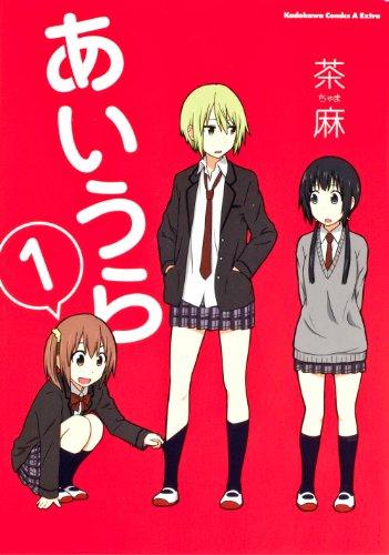 あいうら (1) (角川コミックス・エース・エクストラ 32-1)