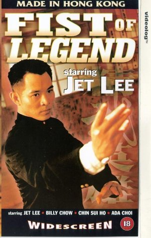 fist-of-legend-subtitled-vhs