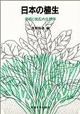 日本の植生—侵略と撹乱の生態学