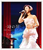 - 時の扉 - 35th Anniversary Concert[DVD]