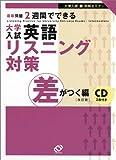 大学入試英語リスニング対策 (差がつく編) (大学入試即解セミナー)