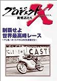 プロジェクトX 挑戦者たち 第V期 制覇せよ 世界最高峰レース~マン島・オートバイにかけた若者たち~