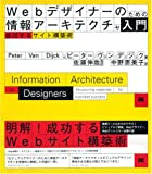 Webデザイナーのための情報アーキテクチャ入門 成功するサイト構築術