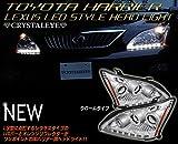 【期間限定セール】 30 ハリアー RX330 レクサスタイプ ヘッドライト クロームタイプ