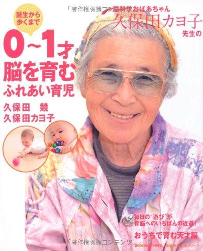 脳科学おばあちゃん久保田カヨ子先生の誕生から歩くまで 0~1才 脳を育むふれあい育児