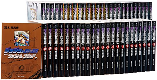 ジョジョの奇妙な冒険 文庫版 コミック 全50巻完結セット (集英社文庫)