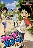がらくたストリート 1 (バーズコミックス)
