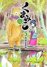 吉元ますめ「くまみこ」テレビアニメ化決定。特報PVも公開