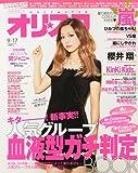 オリ☆スタ 2012年 9/17号 [雑誌]