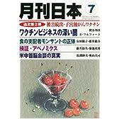 月刊 日本 2013年 07月号 [雑誌]