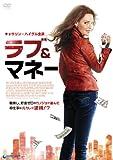 ラブ&マネー[DVD]