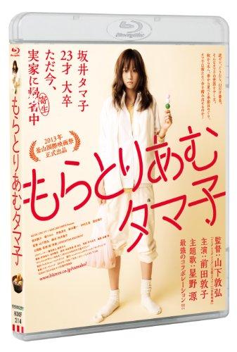 もらとりあむタマ子【Blu-ray DISC】