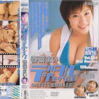 デジタルモザイク Vol.044 春菜まい [DVD]