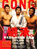 ゴング格闘技 2009年 03月号 [雑誌]