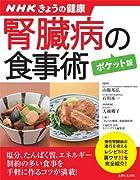 NHKきょうの健康 腎臓病の食事術【ポケット版】 (すぐに役立つ健康レシピ)