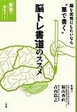 """脳トレ書道のススメ―脳を元気にしたいなら""""筆で書く"""" (書道で長生き!)"""