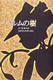 パルムの樹 / みづき ゆう のシリーズ情報を見る
