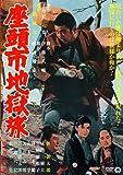 座頭市地獄旅[DVD]