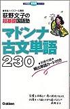 マドンナ古文単語230—荻野文子の超基礎国語塾