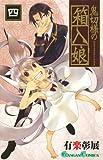 鬼切様の箱入娘(4) (完) (ガンガンコミックス)