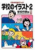 学校のイラスト〈2〉学校行事編—CD‐ROMブック
