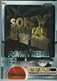 Sony Super Star Music Video Collection Vol. 3