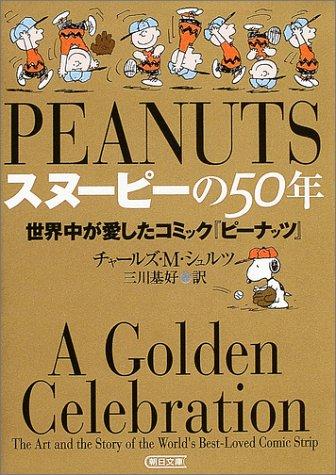 スヌーピーの50年  世界中が愛したコミック『ピーナッツ』 (朝日文庫)