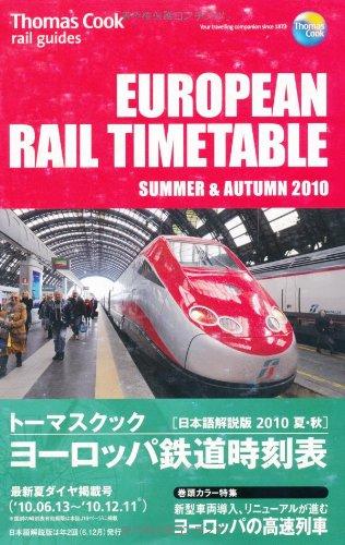 トーマスクック ヨーロッパ鉄道時刻表 10夏・秋
