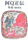 阿Q正伝 (角川文庫) [文庫] / 魯迅 (著); 増田 渉 (翻訳); 角川書店 (刊)