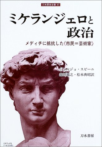 """Michelangelo And Politics - And Resisted The Medici """"Citizen = Artist"""" (Sword Water History Complete Book) (2003) Isbn: 4887083181 [Japanese Import]"""