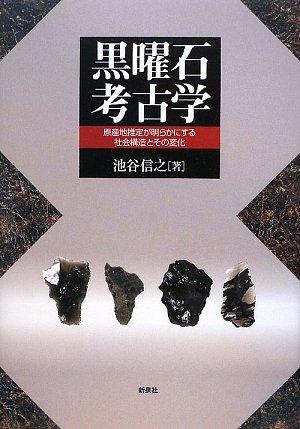黒曜石考古学―原産地推定が明らかにする社会構造とその変化