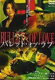 バレット・オブ・ラブ[DVD]