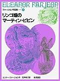 リンゴ畑のマーティン・ピピン (ファージョン作品集 4)