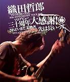 TETSURO ODA LIVE TOUR 2013「ソロデビュー三十周年大感謝!されどいまだ未熟者、先は長いっす。」[Blu-ray Disc]