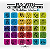 Fun with Chinese Characters 3 (Straits Times Collection Vol. 3) (English and Mandarin Chinese Edition)