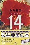 14—fourteen (幻冬舎文庫)