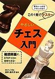 やさしいチェス入門―確認問題で、STEPごとに理解できる!