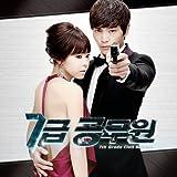 7級公務員 / 韓国ドラマOST (MBC)(韓国盤)