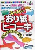ハンディ版 スーパーおり紙ヒコーキ—動物が飛ぶ!怪獣・ロボットが行く! (遊YOUランド)