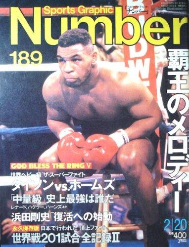 Sports Graphic Number (スポーツ・グラフィック ナンバー) 1988年 2/20号